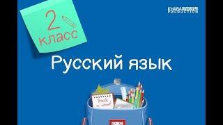 Русский язык. 2 класс. Проверяемые согласные на конце и в середине слова /09.12.2020/