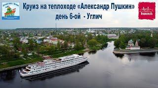 "День 6-ой на теплоходе ""Александр Пушкин"" (15.05.21г.), Углич"