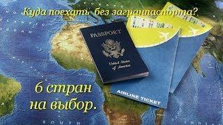 Куда поехать без загранпаспорта? 6 стран на ваш выбор!