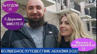 АБХАЗИЯ МАРТ 2021 ВПЕЧАТЛЕНИЯ