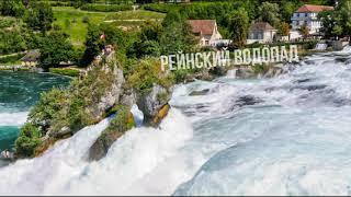 Красивые места в Швейцарии