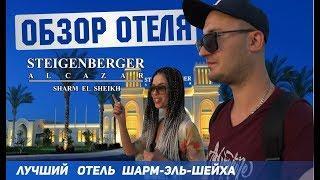 Обзор лучшего отеля Steigenberger Alcazar 5 Египет Шарм Эль Шейх апрель Набк Бей отдых в Египте