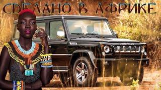 ТОП 10 АВТО Производителей из АФРИКИ о которых Вы не знали
