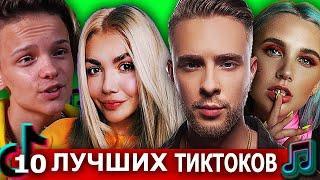 ЛУЧШИЕ ТикТокеры | Егор Крид, Karna.val, Дина Саева, Даня Милохин