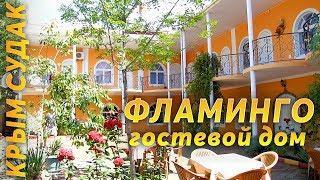 ОТДЫХ В КРЫМУ ДЕШЕВО ;-) Гостевой Дом Фламинго.  Судак Крым 2018