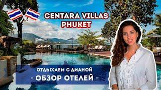 CENTARA VILLAS PHUKET - романтический отдых в Таиланде.