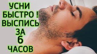 8 способов быстро заснуть и хорошо выспаться за 6 часов - И навсегда избавиться от бессонницы