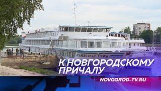 Впервые после затяжного карантина в Великий Новгород прибыл туристический теплоход «Александр Грин»