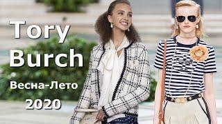 Tory Burch Spring 2020 Мода весна-лето в Нью-Йорке / Одежда, сумки и аксессуары