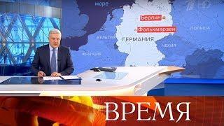 """Выпуск программы """"Время"""" в 21:00 от 24.02.2020"""