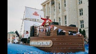 САНТА БРЕМОР | КАРНАВАЛ | БРЕСТ 1000 ЛЕТ