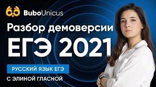 Разбор демоверсии ЕГЭ 2021   Русский язык ЕГЭ   Элиза Гласная