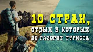 10 САМЫХ ДЕШЕВЫХ СТРАН ДЛЯ ОТДЫХА - Моя Десятка