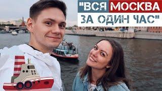 По Москве на теплоходе