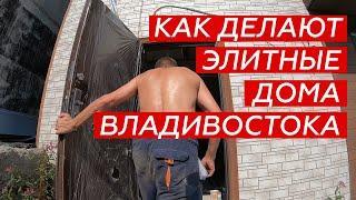 Как делают элитные дома во Владивостоке