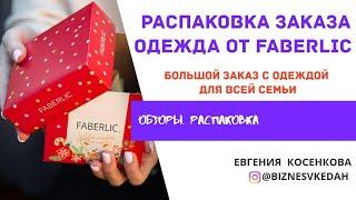 Распаковка большого заказа с одеждой от faberlic