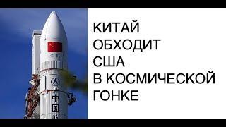 [КОСМОС] Китай обходит США в космической гонке: новости космоса сегодня