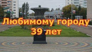Любимому ЗАТО Сибирский 39 лет!