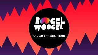 BoogelWoogel. Всемирный спуск в карнавальных костюмах