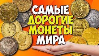САМЫЕ ДОРОГИЕ МОНЕТЫ МИРА (The most expensive coins of the world)