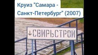 """Свирьстрой. Круиз """"Самара - Санкт-Петербург"""" (2007). Svirstroy. Cruise """"Samara - St. Petersburg""""."""