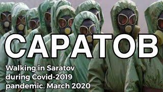 Саратов / Saratov during coronavirus pandemic. March 2020 part 1
