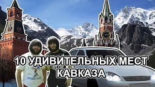 10 УДИВИТЕЛЬНЫХ МЕСТ КАВКАЗА