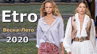 Etro 2020 Мода весна-лето в Милане / Одежда и аксессуары