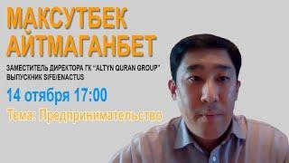 Business Innovation Accelearation Hub. Максутбек Айтмагамбет - мастер-класс