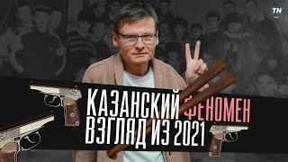 Казанский феномен: взгляд из 2021