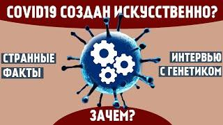 Интервью с генетиком: вирус создан в лаборатории?