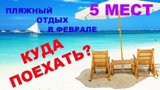 Пляжный отдых в феврале 2019 / 5 мест куда поехать