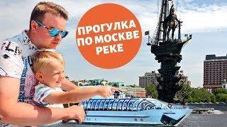 Кораблик. Прогулка по Москве реке на речном трамвайчике.