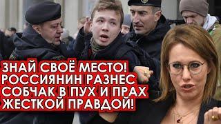 Знай свое место! Россиянин разнес либералку Собчак в пух и прах жесткой правдой