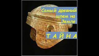 тайна самого древнего шлема на земле царя шумера Мескаламдуга