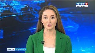 Вести-Волгоград. Выпуск 02.07.19 (11:25)