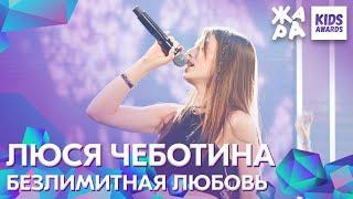 Люся Чеботина - Безлимитная любовь /// ЖАРА KIDS AWARDS 2020
