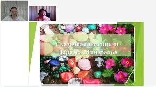 Сказочная помощь от царства минералов. Василина Окунева