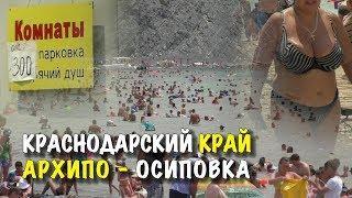 Переезд в Краснодар / Море Людей на Море и Жара в Архипо-Осиповке