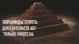 ЗАГАДКА пирамид ЕГИПТА .КТО реальные СТРОИТЕЛИ ?