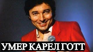 Умeр певец Карел Готт