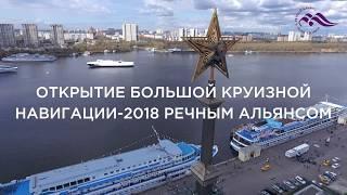 """Открытие навигации 2018 Речные круизы """"ВодоходЪ"""" (official video)"""