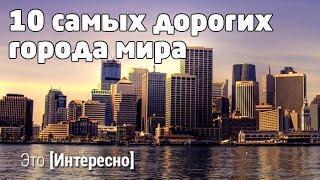 Топ 10 Самых дорогих города мира