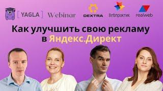 Как улучшить свою рекламу в Яндекс.Директ. Yagla Webinar
