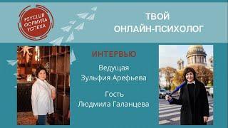 Твой онлайн -психолог. Гость Людмила Галанцева