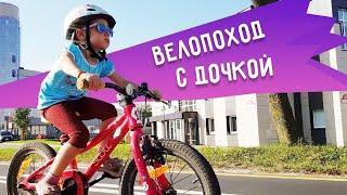 Велопоход с дочкой. Своим ходом