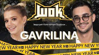 #ШокКонтент - Юля Гаврилина. О тайных встречах с Милохиным и эксклюзив для Шпуликов!