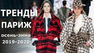 Модные тренды в Париже Осень-зима 2019/2020 Тенденций одежды