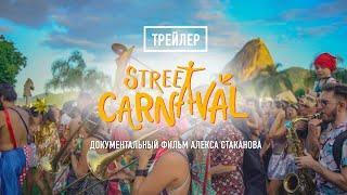 Street Carnaval (Уличный Карнавал) (2021) - Трейлер   Документальный Фильм Алекса Стаканова
