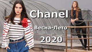 Chanel Spring 2020 Мода весна-лето в Париже / Одежда, сумки и аксессуары